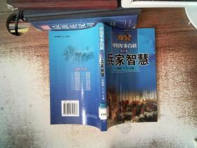 中國軍事百科之十九兵家智慧