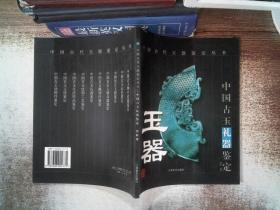 玉器:中国古玉礼器鉴定