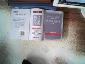 现代汉语词典(全新版)书边有笔画