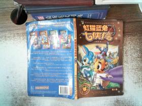 虹貓藍兔七俠傳(第8卷)書脊有變形