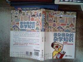 很杂很杂的杂学知识:拿得起放不下的学问书书脊有破损