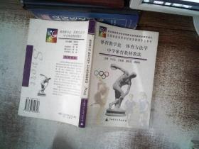 体育教学论 体育方法学 中学体育教材教法有少量划线