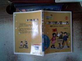 胡小鬧日記第二輯——不上補習班的第一名