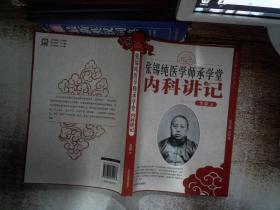 张锡纯医学师承学堂:内科讲记