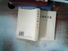 江泽民文选(第二卷)书边有污点 有水迹