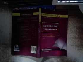 英语课堂教学策略:如何有效选择和运用书边有污迹