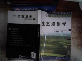 生态规划学