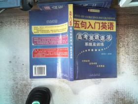 五句入门英语:高考英语语法系统及训练