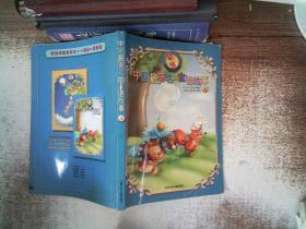 中国最著名的童话故事 上