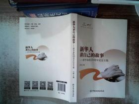 新华人讲自己的故事:新华保险20周年纪念文集