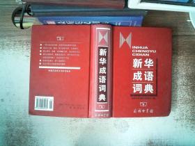 新華成語詞典