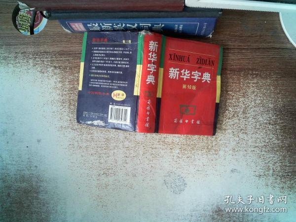 新华字典 第10版封面有磨损