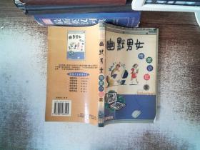 网络人生系列丛书-- 幽默男女 情爱小玩家书边有霉迹里面有霉迹