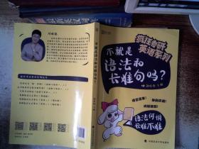 考研英语 不就是语法和长难句吗有笔记