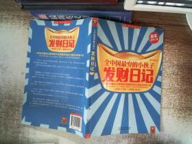 全中国最穷的小伙子发财日记:穷人的发财日记 里面开裂
