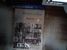 璀璨华农·人物传(第1辑)