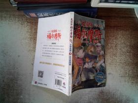 大侦探福尔摩斯小学生版(第九辑):正义的回响(新版)