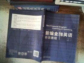 新编金融英语听说教程有笔记