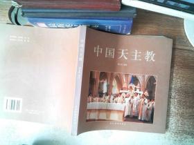 中國天主教