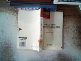 中华人民共和国固体废物污染环境防治法释义