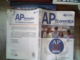 AP 宏微观经济学基础教程有少量笔记有少量划线