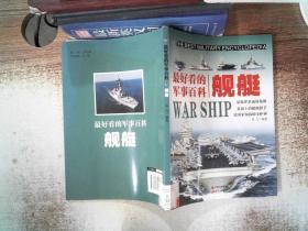 最好看的軍事百科:艦艇