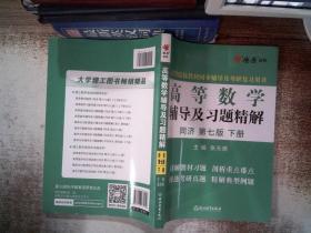 高等数学辅导及习题精解同济·第七版 下册