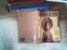 中國神秘文化研究叢書-楞伽大義今釋