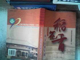稻花香:华南农业大学校友业绩专辑.一
