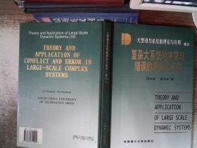 大型动力系统的理论与应用.卷15.复杂大系统的冲突与错误的理论及应用