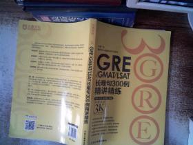新东方•GRE/GMAT/LSAT长难句300例精讲精练:再要你命3K进阶练习