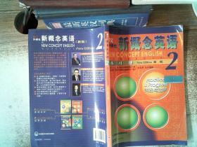 新概念英語練習冊2(新版) 實踐與進步