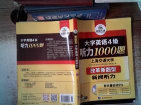 華研外語·新編大學英語4級聽力1000題 改革新題型 新聞聽力.附光碟