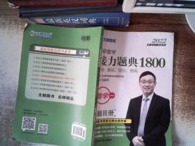 文都教育2022考研数学接力题典1800.数学一 题目册有笔记