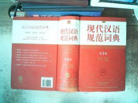 現代漢語規范詞典(第2版)