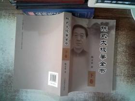 陈式太极拳全书(下卷)