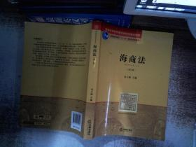 海商法(第3版)/有笔记