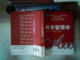 財務管理學 第四版【內有筆跡】