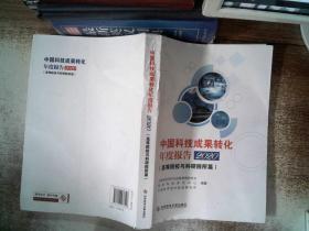 中国科技成果转化年度报告2020书脊有破损