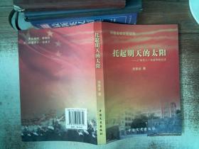 托起明天的太陽 : 廣州市八一實驗學校紀述書邊有污點