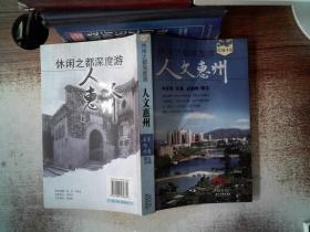 人文惠州:休閑之都深度游