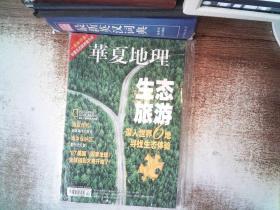 华夏地理 四月号 2007