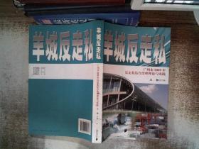 羊城反走私 : 广州市2009年反走私综合治理理论与实践书边有污点