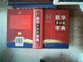 新华多功能字典书边有污点书边有笔画