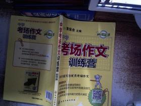 中学考场作文训练营