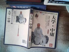 青花典藏:大学·中庸