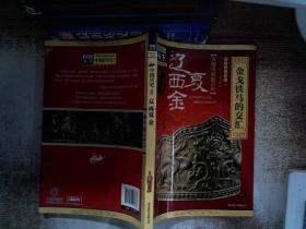 图说天下·中国历史系列·辽、西夏、金:金戈铁马的交汇