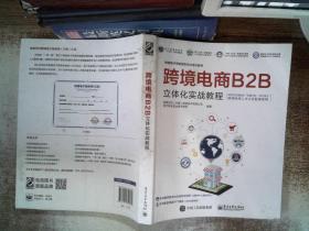 跨境电商B2B立体化实战教程有少量笔记