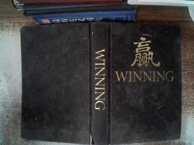 赢 WINNING书脊有破损