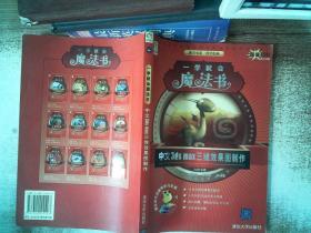 中文3ds max 三维效果图制作——一学就会魔法书